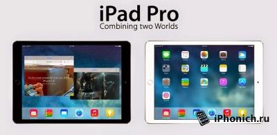 iPad Pro будет в дефиците
