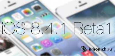Вышла iOS 8.4.1 beta