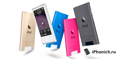 Apple выпустила новые iPod