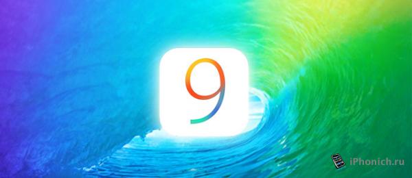 Вышла публичная iOS 9 public beta 2