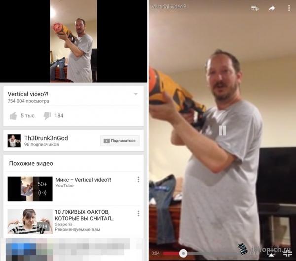Новая версия приложения YouTube с автоповоротом вертикальных видеороликов