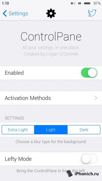 Твик ControlPane - легкий доступ к настройкам iOS
