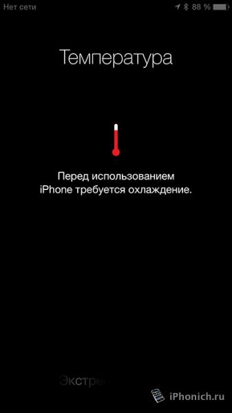Берегите iPhone в жаркую погоду
