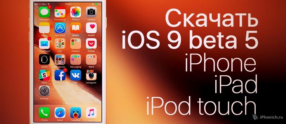 Скачать iOS 9 beta 5 для разработчиков