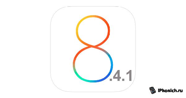 Последняя прошивка iOS 9