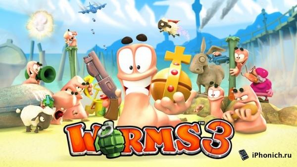 Worms 3 - любители червяков, качайте пока бесплатно!