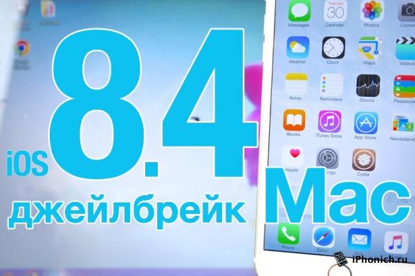 TaiG для джейлбрейка iOS 8.4 для Mac OS X
