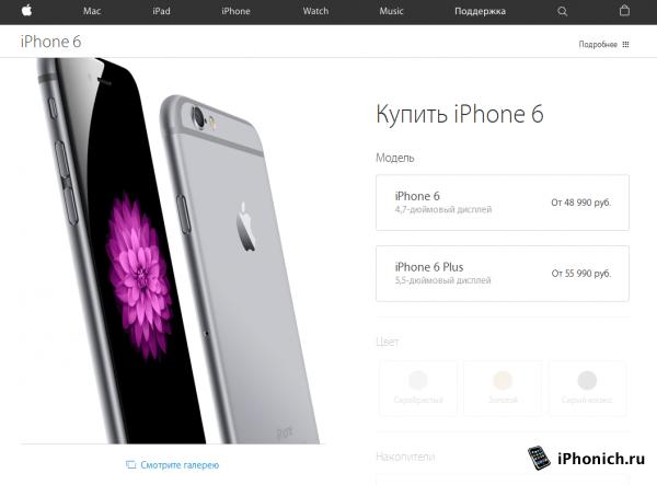 Apple изменила свой сайт