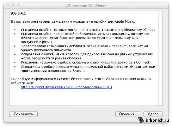 Скачать iOS 8.4.1, прямые ссылки.