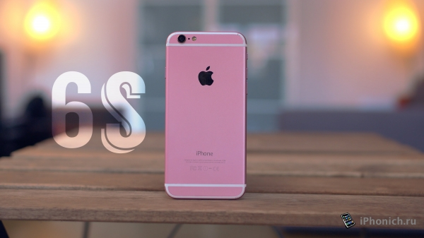 Начало продаж iPhone 6s - 18 сентября
