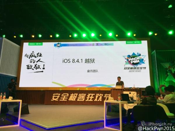 Джейлбрейк для iOS 8.4.1 есть, но не выйдет