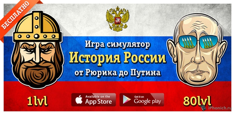 Симулятор России - Лучшая игра для убивания времени