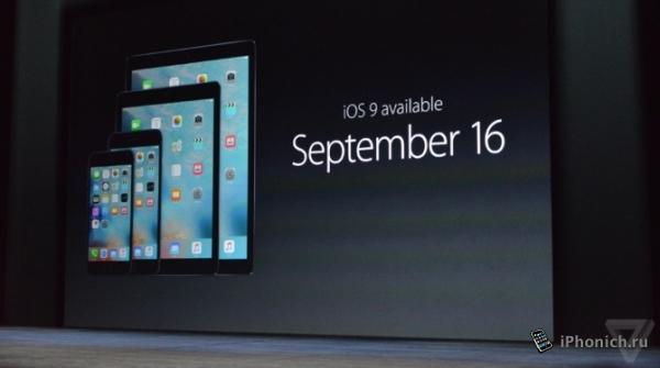 Вышла   iOS 9 GM (Golden Master) и iOS 9.1 beta для для iPhone, iPad и iPod Touch