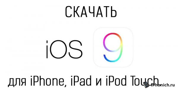 Скачать iOS 9 для iPhone, iPad и iPod Touch.