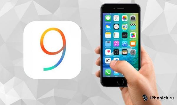 Все новых функций iOS 9 в одном видео