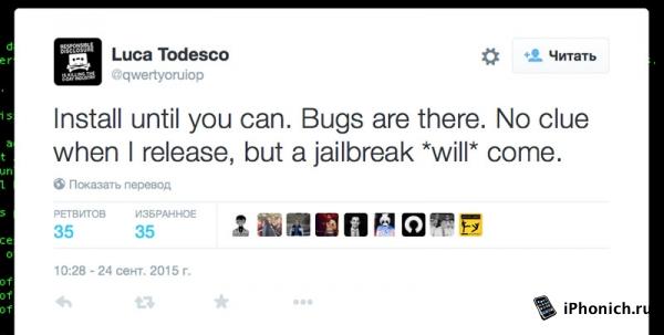 Скоро выйдет джейлбрейк iOS 8.4.1! Делайте откат с iOS 9.