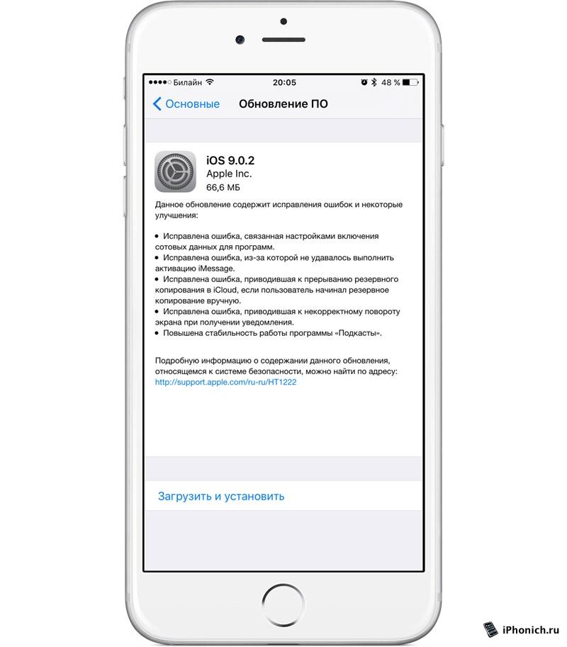 Вышла iOS 9.0.2 для iPhone, iPad и iPod Touch