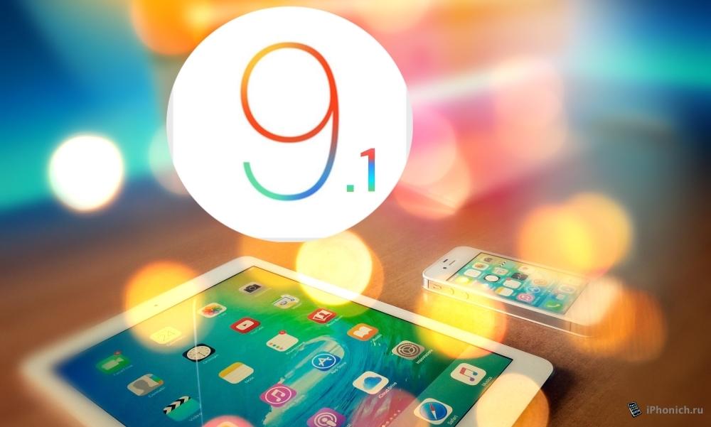 Вышла iOS 9.1 (отзывы)