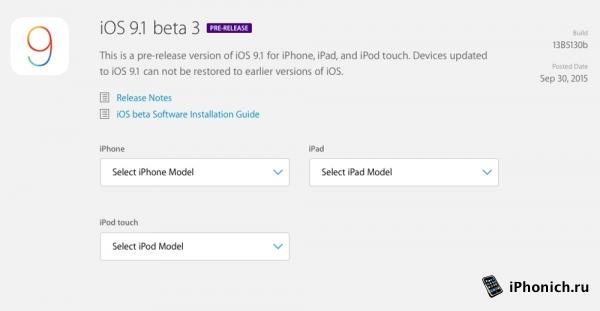Вышла iOS 9.1 beta 3
