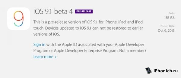 Вышла iOS 9.1 beta 4.