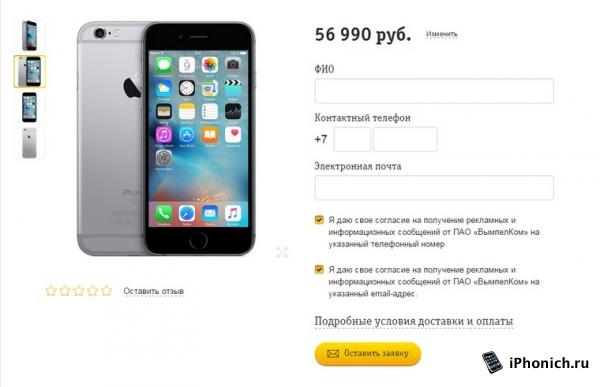 Завтра iPhone 6s и iPhone 6s Plus начнут продавать в России