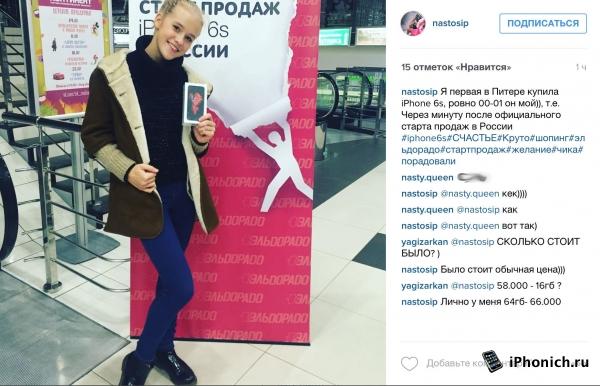 Первые покупатели iPhone 6s и iPhone 6s Plus в России?