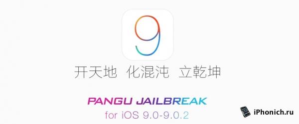 Вышел джейлбрейк для iOS 9.0 - iOS 9.0.2.