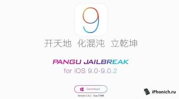 Вышел Pangu 9 v 1.0.1 для джейлбрейка iOS 9.0-9.0.2.