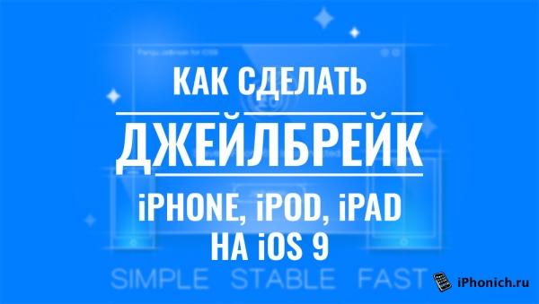 Инструкция: Как делать джейлбрейк iOS 9 (видео).