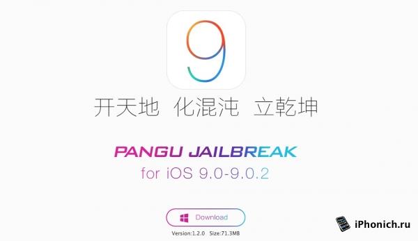Вышла Pangu9 1.2.0 для джейлбрейка iOS 9.0 – 9.0.2