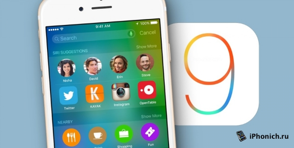 Вышла публичная бета-версия iOS 9.2 (отзывы)