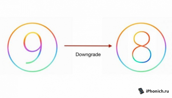 Откатиться на iOS 9.0.2 больше нельзя