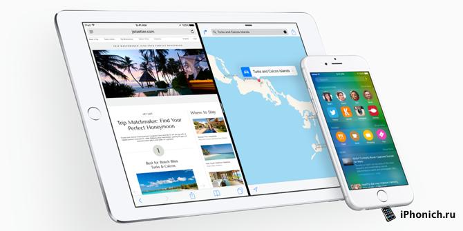 Вышла iOS 9.2 Beta 2 для iPhone, iPad и iPod touch