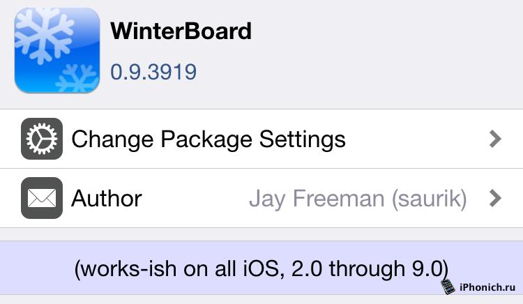 WinterBoard теперь работает и на iOS 9