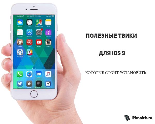 Полезные твики для iOS 9, которые стоит установить