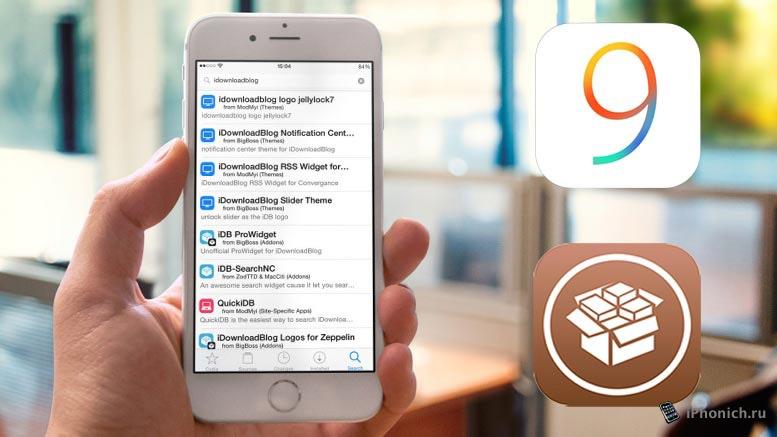 Лучшие репозитории для Cydia 2016 (iOS 9 1)
