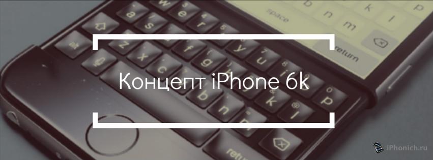 Концепт iPhone 6k