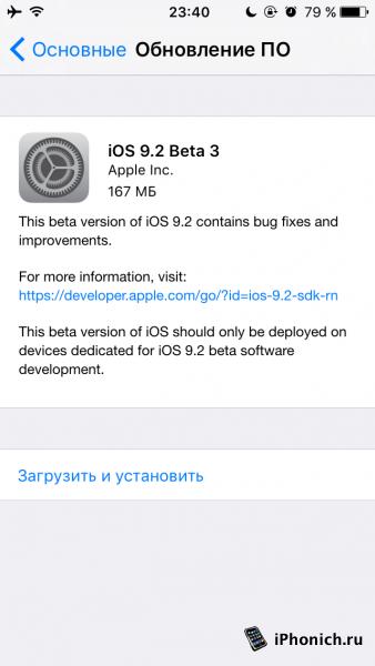 Вышла iOS 9.2 beta 3 для iPhone, iPad и iPod touch (отзывы)