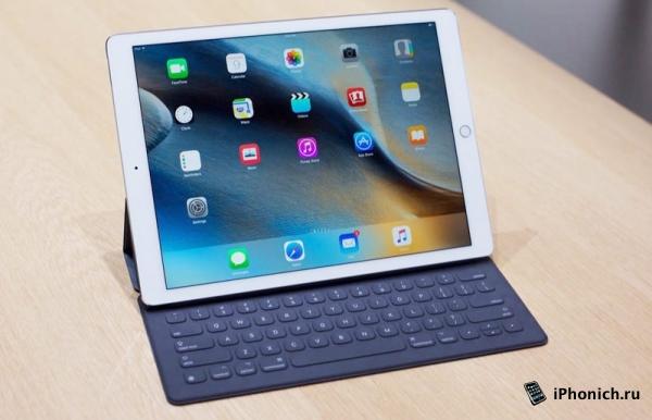 Купить iPad Pro в России, можно за 64 990 рублей