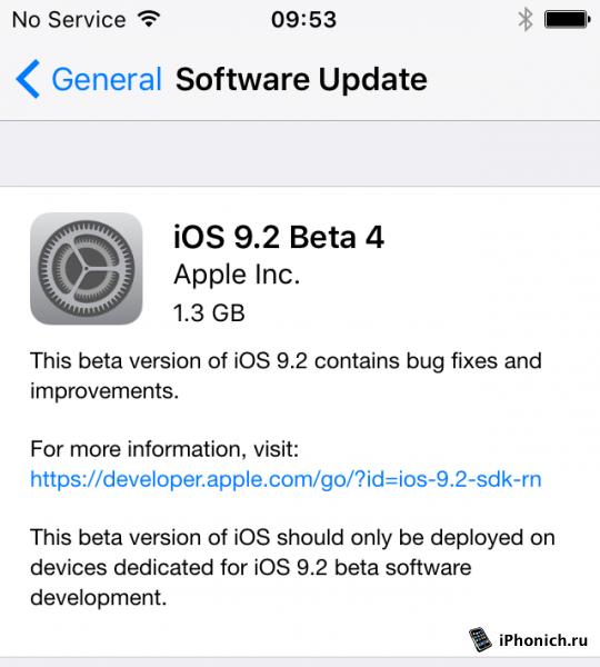 Вышла iOS 9.2 beta 4 для iPhone, iPad и iPod touch (отзывы)