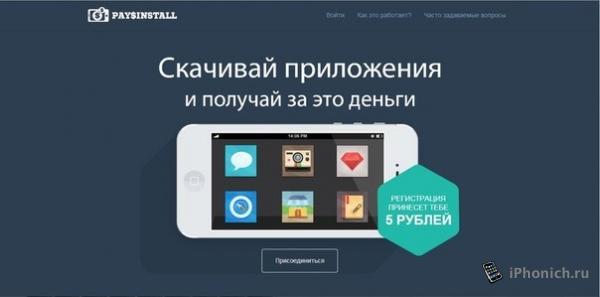 PayForInstall - зарабатывай на скачивании приложений!