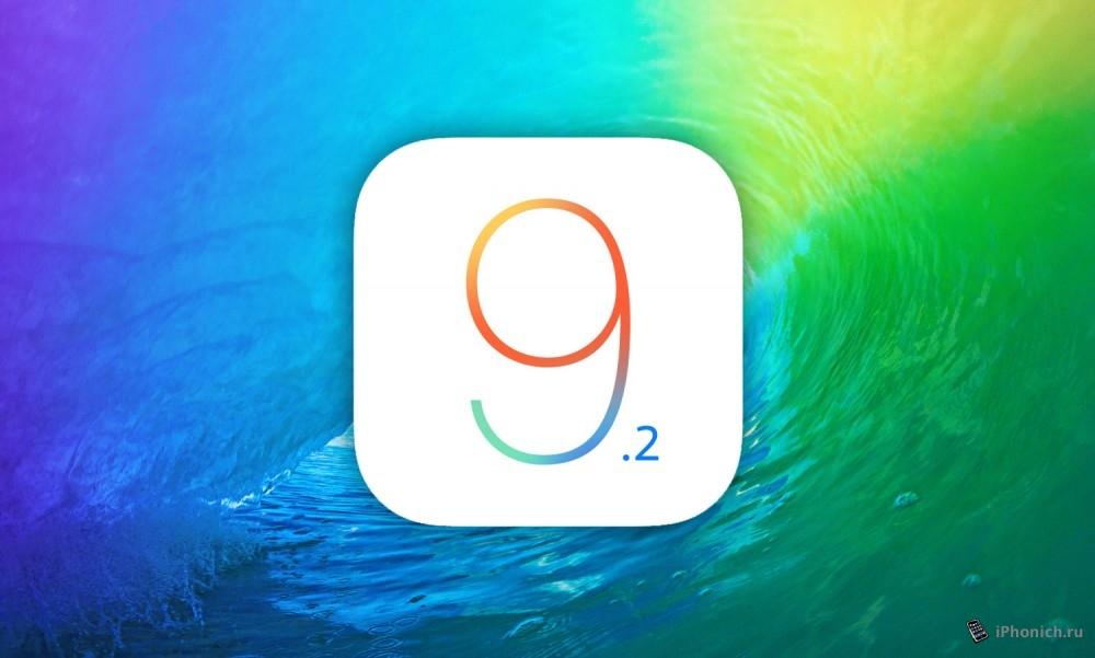 Вышла iOS 9.2 для iPhone, iPad и iPod Touch (отзывы)