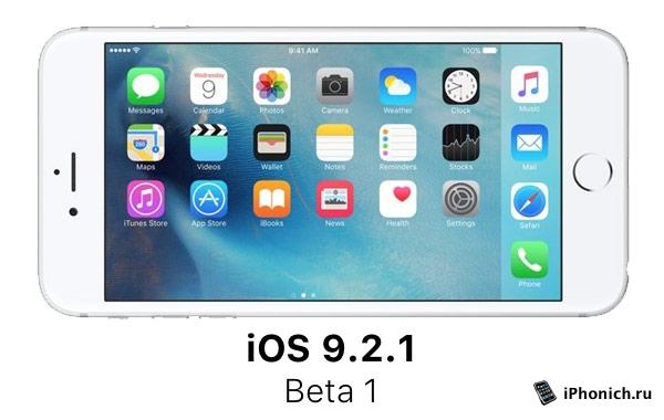 Вышла iOS 9.2.1 beta 1
