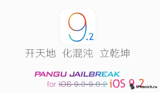 Джейлбрейк iOS 9.2 - первая ласточка