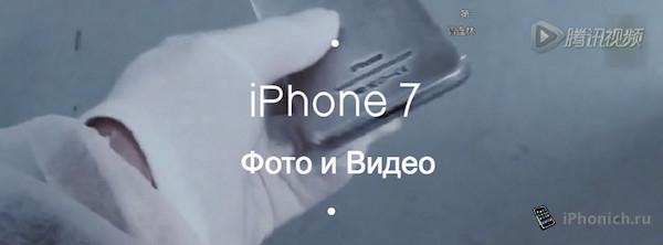 iPhone 7, так вот ты какой! (видео)