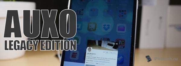 Твик Auxo Legacy Edition - новый взгляд на многозадачность