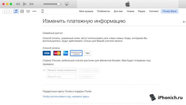 Абоненты Билайн могут покупать в App Store, используя счет телефона