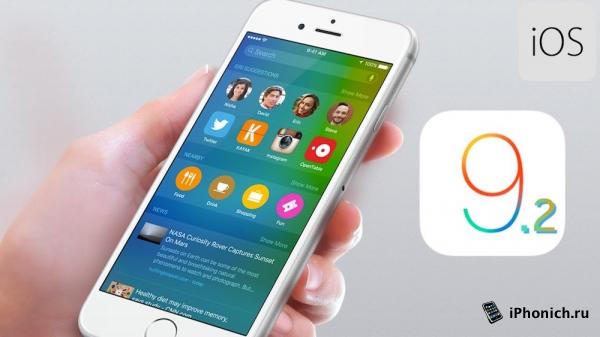 iPhone 6 Plus на iOS 9.2, стал работать быстрей