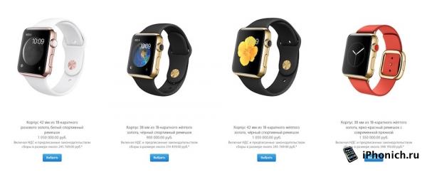 Apple Watch новые цены в России