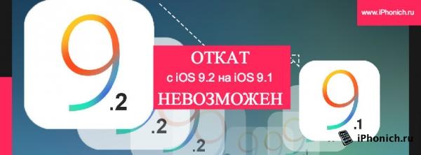 Откатиться с iOS 9.2 на iOS 9.1 больше нельзя